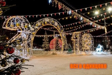 Праздники в Одинцово