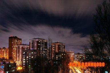 Вечернее Одинцово