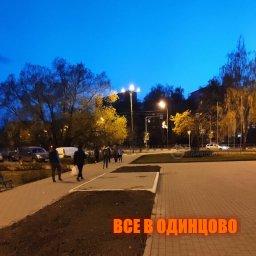 Одинцово ночью фото