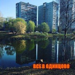Второй Завод в Одинцово
