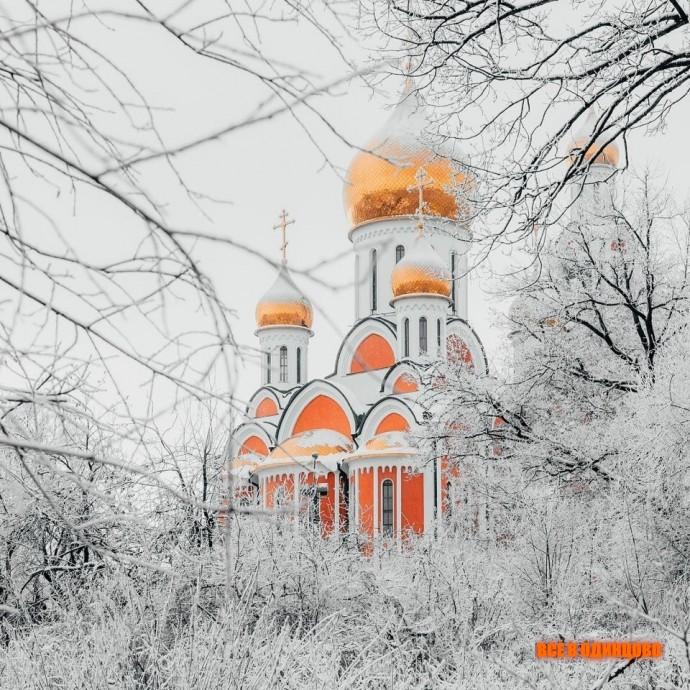 Храм в Одинцово