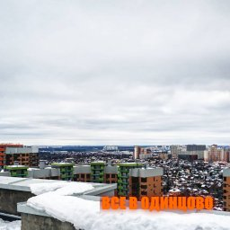 Крыши Одинцово