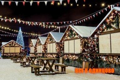 Рождественская ярмарка Одинцово